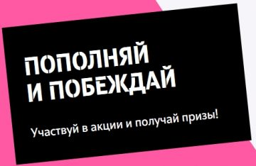 win.tele2 - как отключить Пополняй и Побеждай